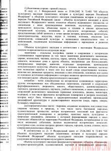 Задержание копарей по ст. 7.15 КоАП РФ - 33.jpg