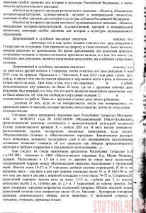 Задержание копарей по ст. 7.15 КоАП РФ - 44.jpg