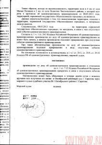 Задержание копарей по ст. 7.15 КоАП РФ - 55.jpg
