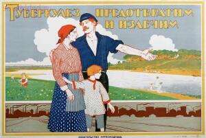 Советские плакаты на тему здоровья 1920-1950-х годов - 6db500f2d83e9f6bf318d204ef676ee6.jpg