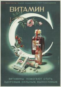 Советские плакаты на тему здоровья 1920-1950-х годов - 470c6b23941512c6448fcc2986a196e2.jpg