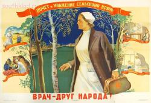 Советские плакаты на тему здоровья 1920-1950-х годов - 5271cf6e6d79f7527e1e281f9ec212e8.jpg