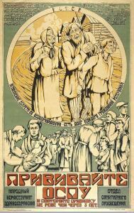 Советские плакаты на тему здоровья 1920-1950-х годов - 38360da1855d6ad87e5a87c1bb4bc9fb.jpg