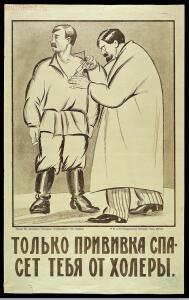 Советские плакаты на тему здоровья 1920-1950-х годов - 50061a10b747a72c77c630fbe5aa8c17.jpg