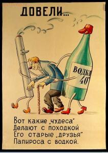 Советские плакаты на тему здоровья 1920-1950-х годов - 825995ce03b20378732ba4c210184f7f.jpg