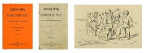 Детские игры, преимущественно русские, 1895 год - _DSC0769-26.jpg