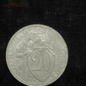 20 коп 1931 - IMG-b68f1c81844c2c3174d4417a86153e37-V.jpg