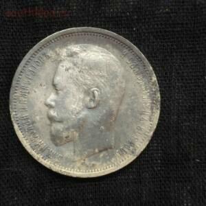 50 копеек 1913 года Э.Б - IMG-ede3ccef5b4e9934912a6f78aedda4a-V.jpg