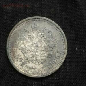 50 копеек 1913 года Э.Б - IMG-80ff581a8012bc60c9349517ae5279c5-V.jpg