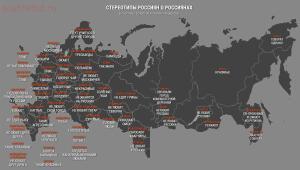 Карта стереотипов о жителях регионов России - Карта стереотипов о жителях регионов России.jpg
