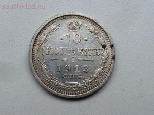 10 копеек 1913г. До 19.11.16г. в 21.00 МСК - P1340622.JPG