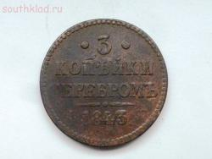 3 копейки серебром 1843 ЕМ. До 19.11.16г. в 21.00 МСК - P1340624.JPG