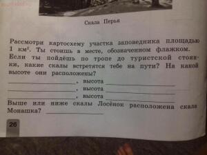Школьные задачи. - 20161122_192311.jpg