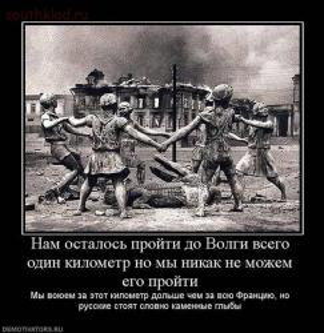 10 фактов о Сталинградской битве - post-8687-0-93524100-1479987669.jpg