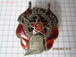 Знак 50 лет главным Ленинским мастерским СКОПС - imgonline-com-ua-compressedazKYFnaQf37j.jpg