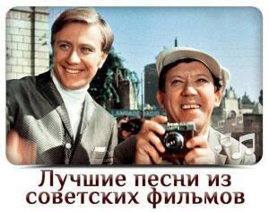 Лучшие песни из советских фильмов - 7146426d0a.jpg
