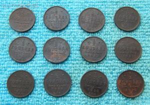12 кладовых монет 1 2 копейки Николая 2 до 02 12 16 22.00 МСК - 12-11.jpg