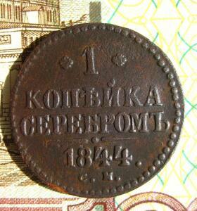 1 копейка серебром 1844 СМ до 08.12.16 в 22-00 по МСК - 1-IMG_3828.JPG