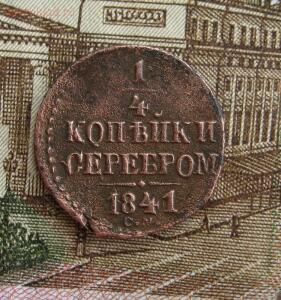 1 4 копейки серебром 1841 СМ Биткин-R до 08.12.16 в 22-00 - 1-IMG_5468.JPG