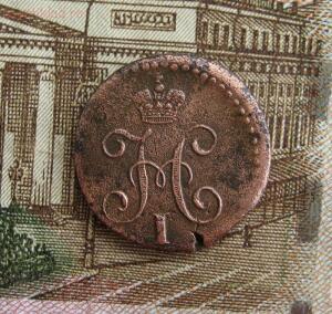1 4 копейки серебром 1841 СМ Биткин-R до 08.12.16 в 22-00 - 1-IMG_5470.JPG