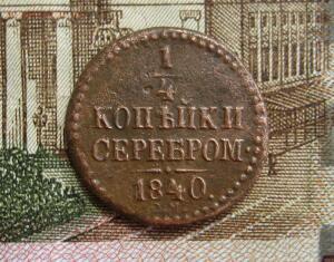 1 4 копейки серебром 1840 СМ Биткин-R до 08.12.16 в 22-00 - 1-IMG_5537.JPG