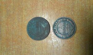 Монеты 1899 года до 11.12.2016 в 22-00 - IMAG1644.jpg
