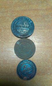 Монеты 1912 года до 11.12.2016 в 22-00 - IMAG1646.jpg