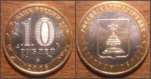10 Биметаллических монет до 12.12.2016г в 22.00 - колладж 8.jpg