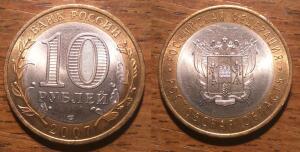 10 Биметаллических монет до 12.12.2016г в 22.00 - новый коллаж1.jpg