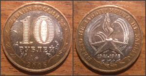 10 Биметаллических монет до 12.12.2016г в 22.00 - новый коллаж9.jpg