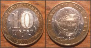 10 Биметаллических монет до 12.12.2016г в 22.00 - новый коллаж10.jpg