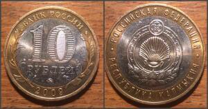 10 Биметаллических монет до 12.12.2016г в 22.00 - новый коллаж4.jpg