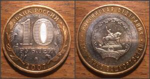 10 Биметаллических монет до 12.12.2016г в 22.00 - новый коллаж5.jpg