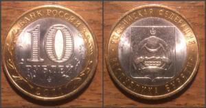 10 Биметаллических монет до 12.12.2016г в 22.00 - новый коллаж6.jpg