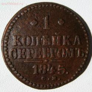 1 копейка серебром 1845 СМ до 12.12.16 в 22-00 по МСК - 1-IMG_1256-001.JPG