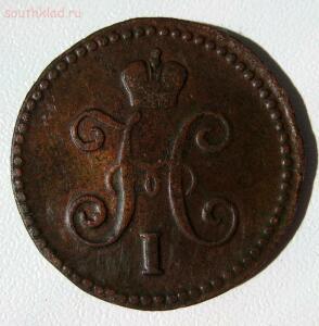 1 копейка серебром 1845 СМ до 12.12.16 в 22-00 по МСК - 1-IMG_1259-001.JPG