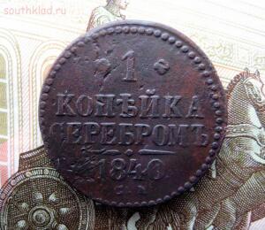 1 копейка серебром 1840 СМ до 12.12.16 в 22-00 по МСК - 1-IMG_4141.JPG