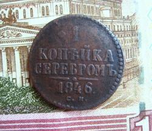 1 копейка серебром 1846 СМ до 12.12.16 в 22-00 по МСК - 1-1-IMG_4832.JPG