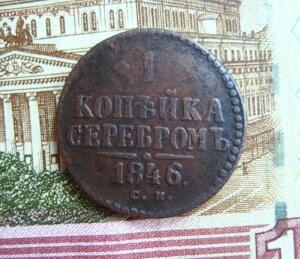 1 копейка серебром 1846 СМ до 15.12.16 в 22-00 по МСК - 1-1-IMG_4832.JPG