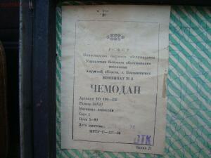 Советские чемоданы - DSC00811.JPG