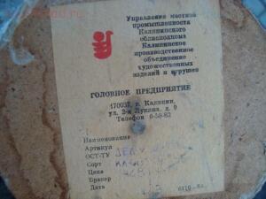 Советские чемоданы - DSC00819.JPG