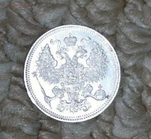 [Куплю] Для себя царские серебряные монеты - 2016-12-16-893.jpg
