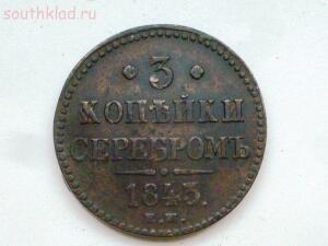 3 копейки серебром 1843 года ЕМ. До 19.12.16г. в 21.00 МСК - P1360048.JPG
