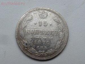 15 копеек 1870 года. До 19.12.16г. в 21.00 МСК - P1340628.JPG