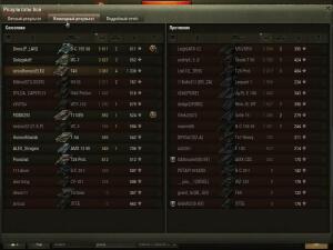 World of Tanks -- WoT от Юг Клад - shot_039.jpg