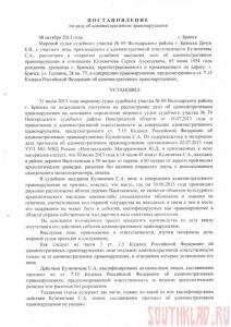Задержание копарей по ст. 7.15 КоАП РФ - 8-10 1.jpg