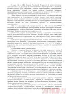 Задержание копарей по ст. 7.15 КоАП РФ - 8-10-2.jpg
