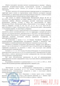 Задержание копарей по ст. 7.15 КоАП РФ - 8-10-3.jpg