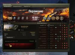 World of Tanks -- WoT от Юг Клад - shot_008.jpg