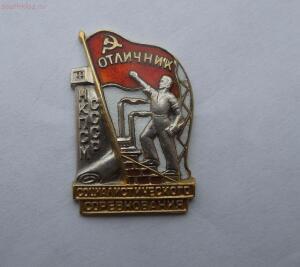 Знак lt;Отличник социалистического соревнования НКПСМ СССР gt; - 1.JPG